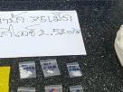 ยาไอซ์ ไม่ใช่เครื่องสำอาง! แกร็บเอาพัสดุให้ตำรวจตรวจ หลังถูกจ้างส่ง 2 พันบาท
